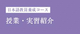 実習・講座紹介