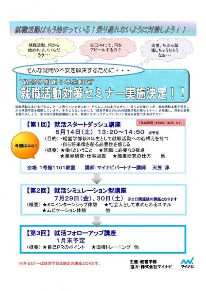 16文教大学経営学部様_講座告知チラシ(3年生) (1)