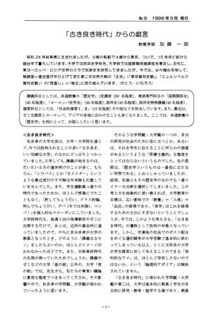 文教大学の授業