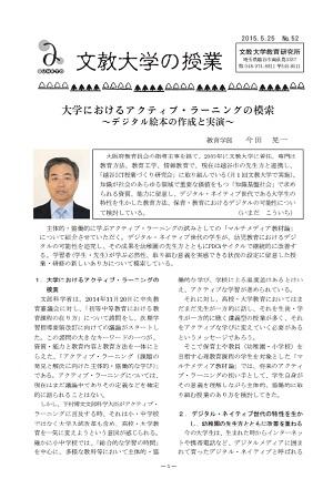 2015imada_no52