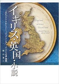 イギリス・英国・小説 ―「ロビンソン・クルーソー」「ジェイン・エア」「インドへの道」講義―
