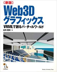 [新版]Web3Dグラフィックス VRMLで創るバーチャルワールド