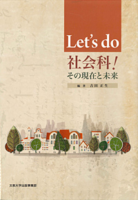 Let's do 社会科! その現在と未来
