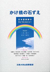 かけ橋の石ずえ ―日本語教師のライフヒストリー―