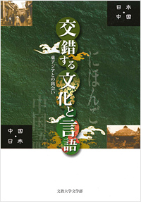 交錯する文化と言語 ―東アジアとの出会い―