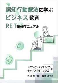 認知行動療法に学ぶビジネス教育 RET研修マニュアル