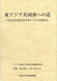東アジア共同体への道 ―学生市民が紡ぎ出す東アジアの近現代史―