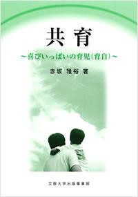共育 〜喜びいっぱいの育児(育自)〜