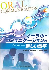 オーラル・コミュニケーションの新しい地平