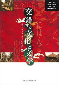 交錯する文化と文学 ―東アジアとヨーロッパの出会い―