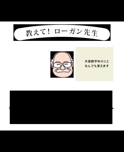 みなさん、はじめまして。外国語学科 教授のリチャード・ローガンです。これから開設する外国語学科のことを知ってもらえるよう、私がみなさんからの様々な疑問に答えながら、外国語学科の学びや特徴について紹介していきます。
