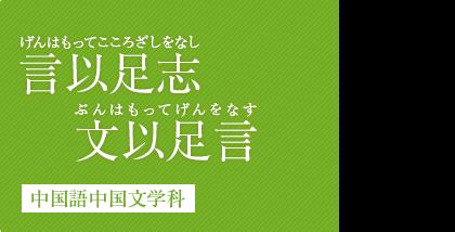 中国語中国文学科
