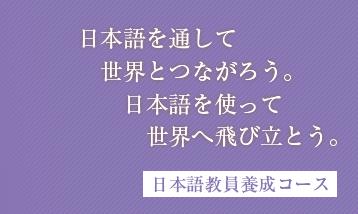 日本語教員養成コース