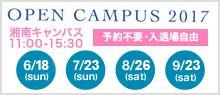 【OPEN CAMPUS 2017】湘南キャンパス(11:00~15:30)予約不要・入退場自由 6/18(sun) ,7/23(sun), 8/26(sat),9/23(sat) 開催!!