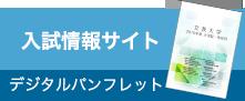 入試情報サイト デジタルパンフレット