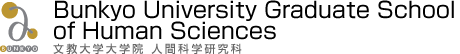 Bunkyo University Graduate School of Human Sciences