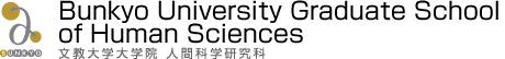 Bunkyo University Graduate School of Human Sciences