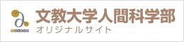 文教大学人間科学部オリジナルサイト