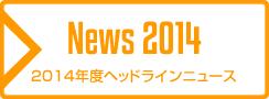 2014年度ヘッドラインニュース