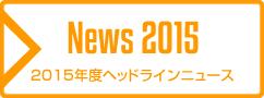 2015年度ヘッドラインニュース