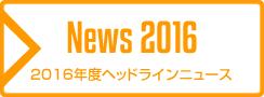 2016年度ヘッドラインニュース