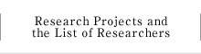 Research Projects and the List of Researchers | Institute of Living Sciences Bunkyo University