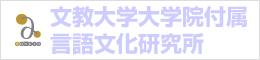 文教大学大学院付属 言語文化研究所