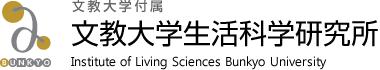 文教大学生活科学研究科