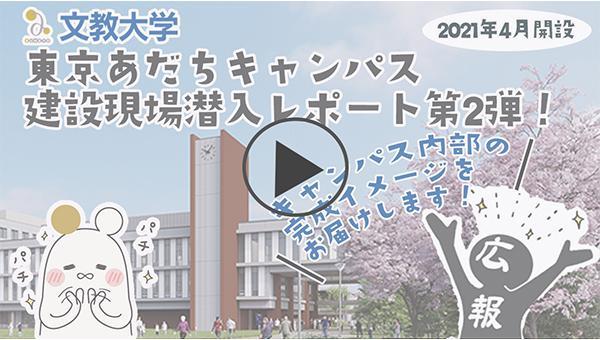 あだち動画サムネイル.jpg
