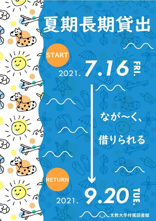 夏休み貸出2021_HP用.jpg