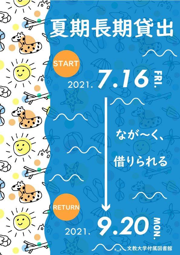 夏休み貸出2021.jpg