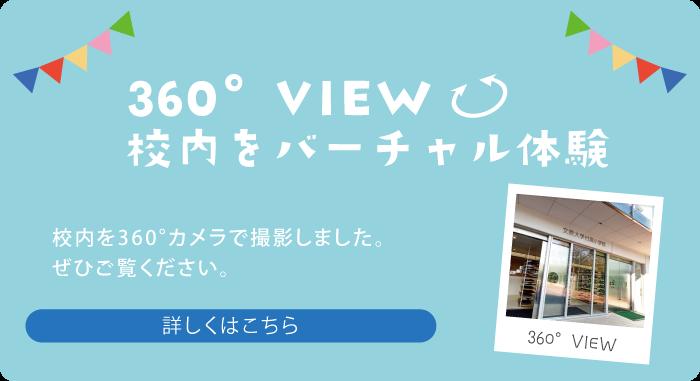 360°ビューSP版