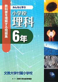 教科書を理解する問題集小学校理科6年