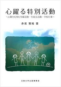 心躍る特別活動 〜人間力を育む学級活動・生徒会活動・学校行事〜