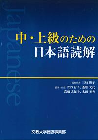 中・上級のための日本語読解
