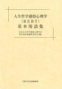 人生哲学感情心理学(REBT)基本用語集