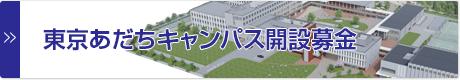 東京あだちキャンパス開設募金